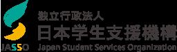 本学生支援機構