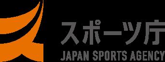スポーツ庁ホームページ