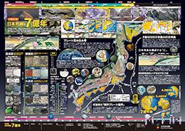 日本列島7億年