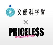 文部科学省×PRICELESS