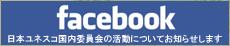 日本ユネスコ国内委員会 Facebook